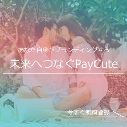 気軽に利用できて機能満載!PayCute(ペイキュート)