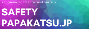 SAFETY-PAPAKATSU.JP