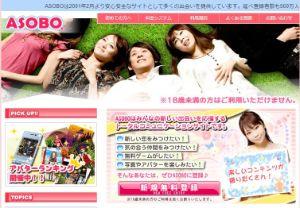 東京都上野でママ活募集ができるASOBO(アソボ)