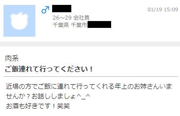 Jメールの誘い飯