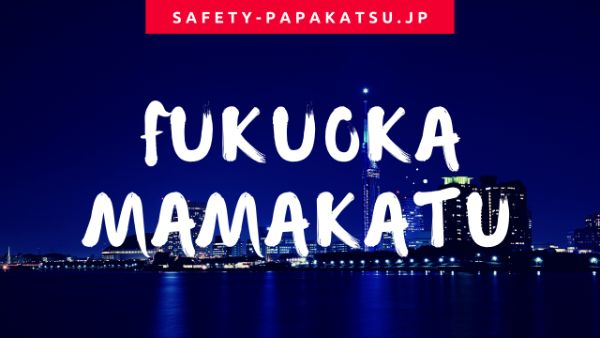 福岡県でのママ活のアドバイス