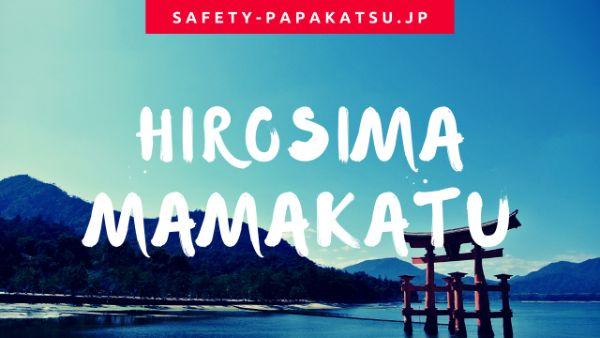 広島県でのママ活のアドバイス