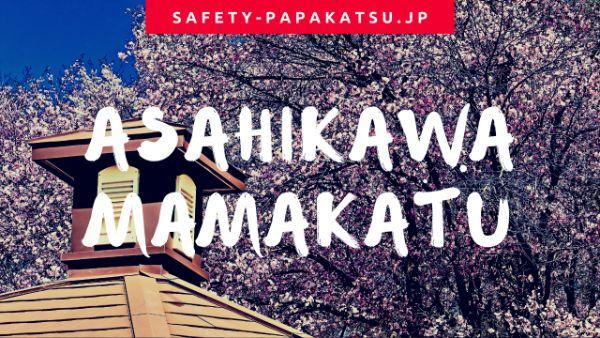 北海道旭川市でのママ活のアドバイス