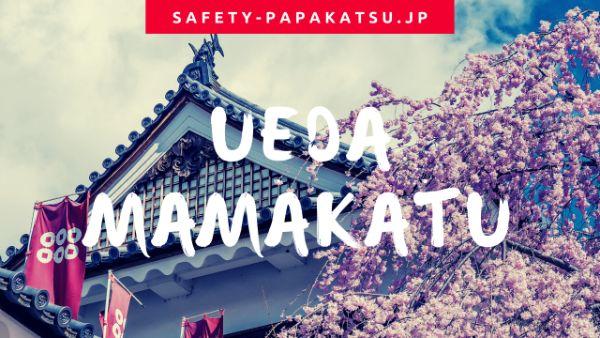 長野県上田市でのママ活のアドバイス