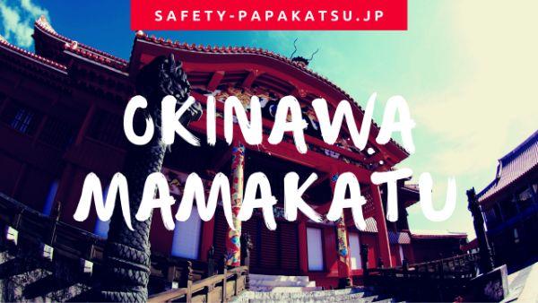 沖縄県でのママ活のアドバイス