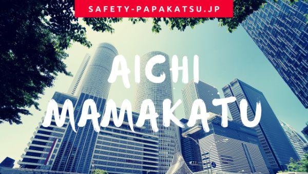 愛知県でのママ活のアドバイス