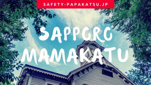 北海道札幌市でのママ活のアドバイス