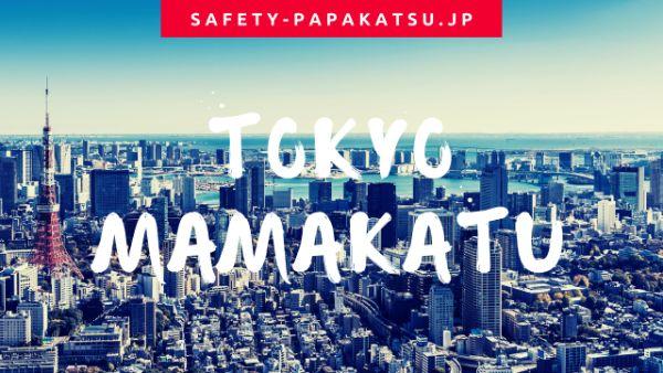 東京都でのママ活のアドバイス