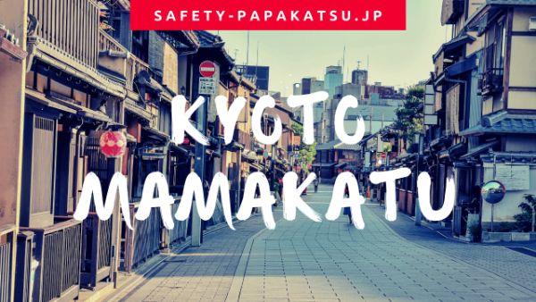 京都府でのママ活のアドバイス