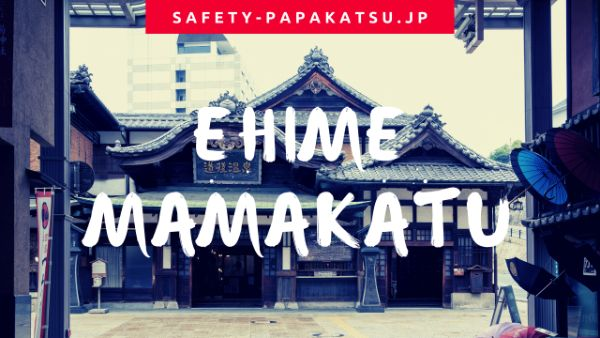 愛媛県でのママ活のアドバイス