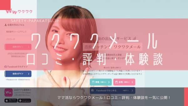 ママ活ならワクワクメール!口コミ・評判・体験談を一気に公開!