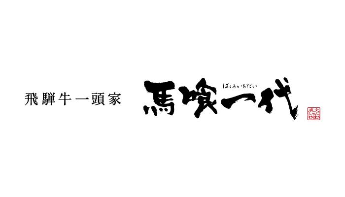 馬喰一代 岐阜神田