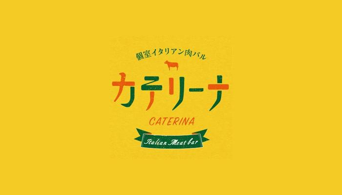 カテリーナ 四日市店