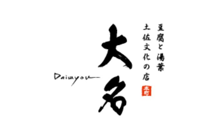 豆腐と湯葉・土佐文化の店 大名
