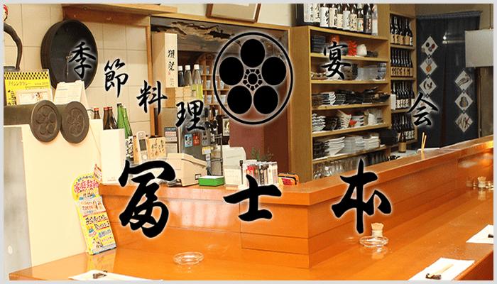 季節料理 冨士本