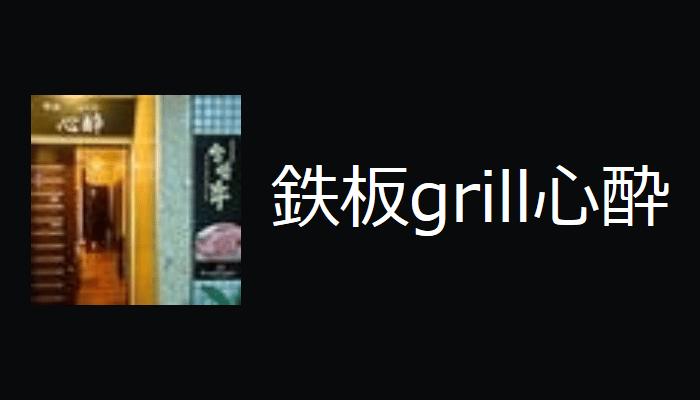 鉄板grill 心酔