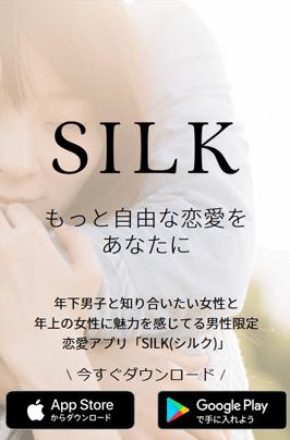 SILKの画像