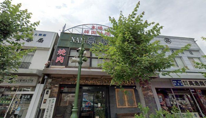信州焼肉 NAMSAN 上田本店