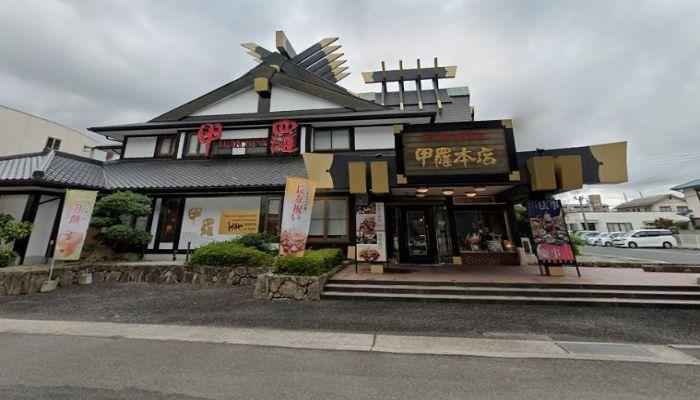 高松甲羅本店