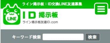 ID交換の掲示板「ライン掲示板」