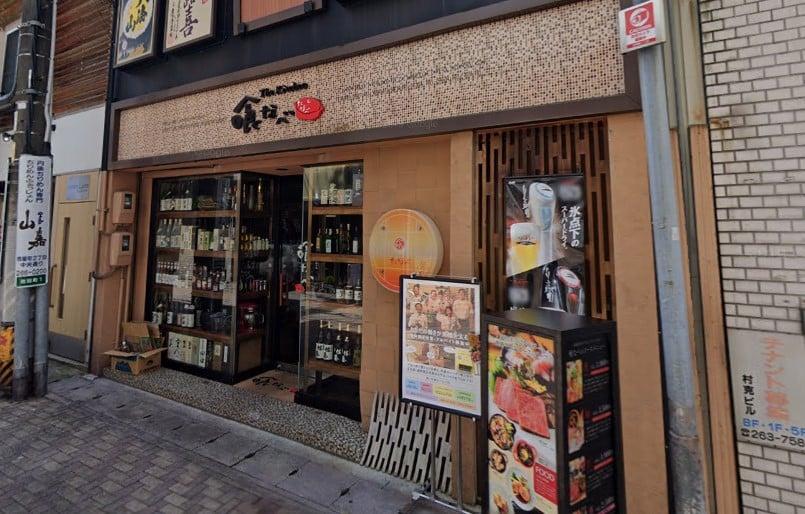 The Kitchen 喰なべ(たなべ)