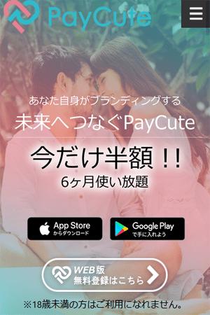 PayCute